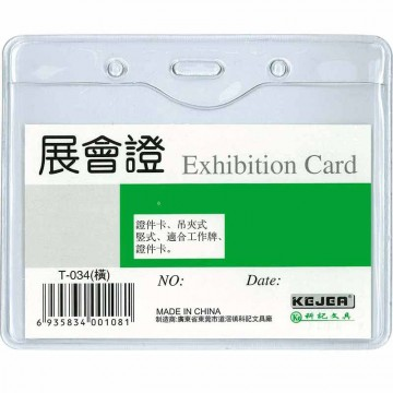 Kejea PVC Exhibition ID Card Holder T-034H (108 x 70mm)
