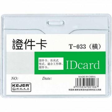 Kejea PVC ID Card Holder T-033H (95 x 58mm)